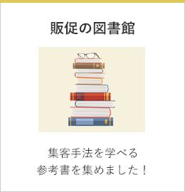 販促の図書館