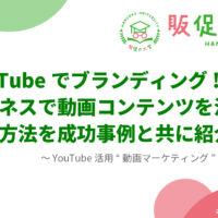 【無料】ビジネスを◯倍?!に加速させるYouTubeマーケティングのコツ