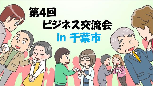 第4回 千葉市ビジネス交流会