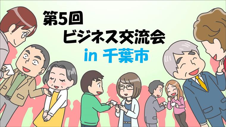 第5回 千葉市ビジネス交流会