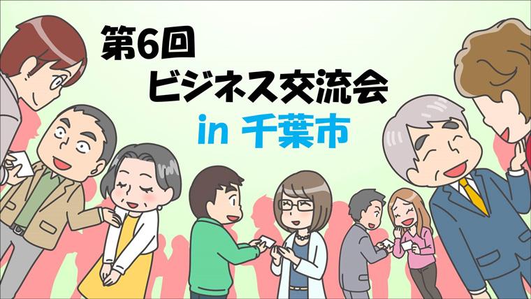 第6回 千葉市ビジネス交流会