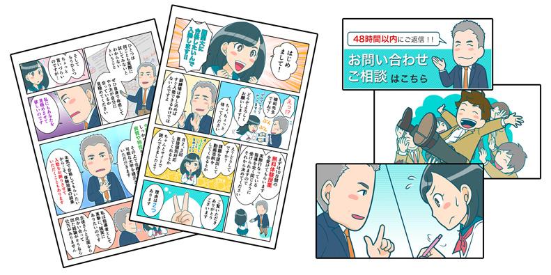 制作事例1:WEBサイト掲載サービス紹介漫画・イラスト素材