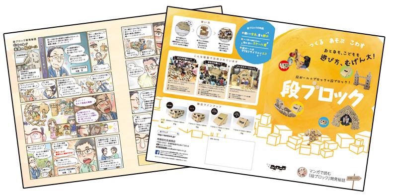 制作事例2:漫画による製品パンフレット