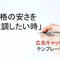 【無料DL】すぐに使える! <br>「価格の安さを強調したい時」の広告キャッチコピーテンプレート・例文