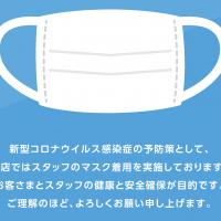 【無料DL・新型コロナウイルス感染症対策】すぐに使える!店舗応援POP
