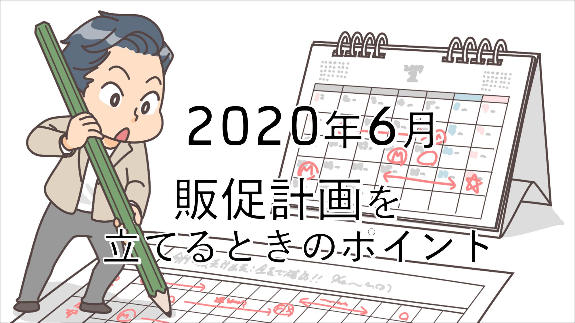 梅雨入り 2020 の 今年