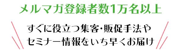 メルマガ登録者数1万以上 セミナー情報をいち早くお届け