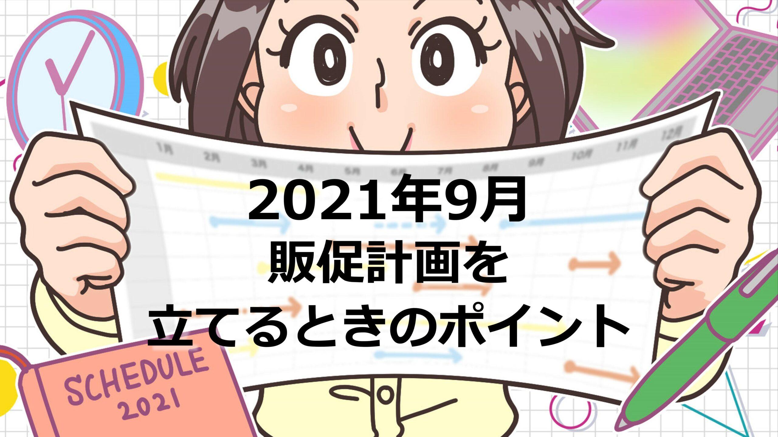 2021年9月の販促計画を立てるときのポイント