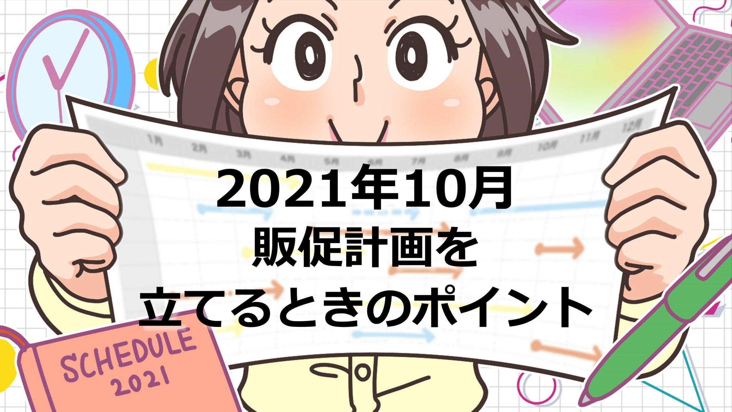 2021年10月の販促計画を立てるときのポイント